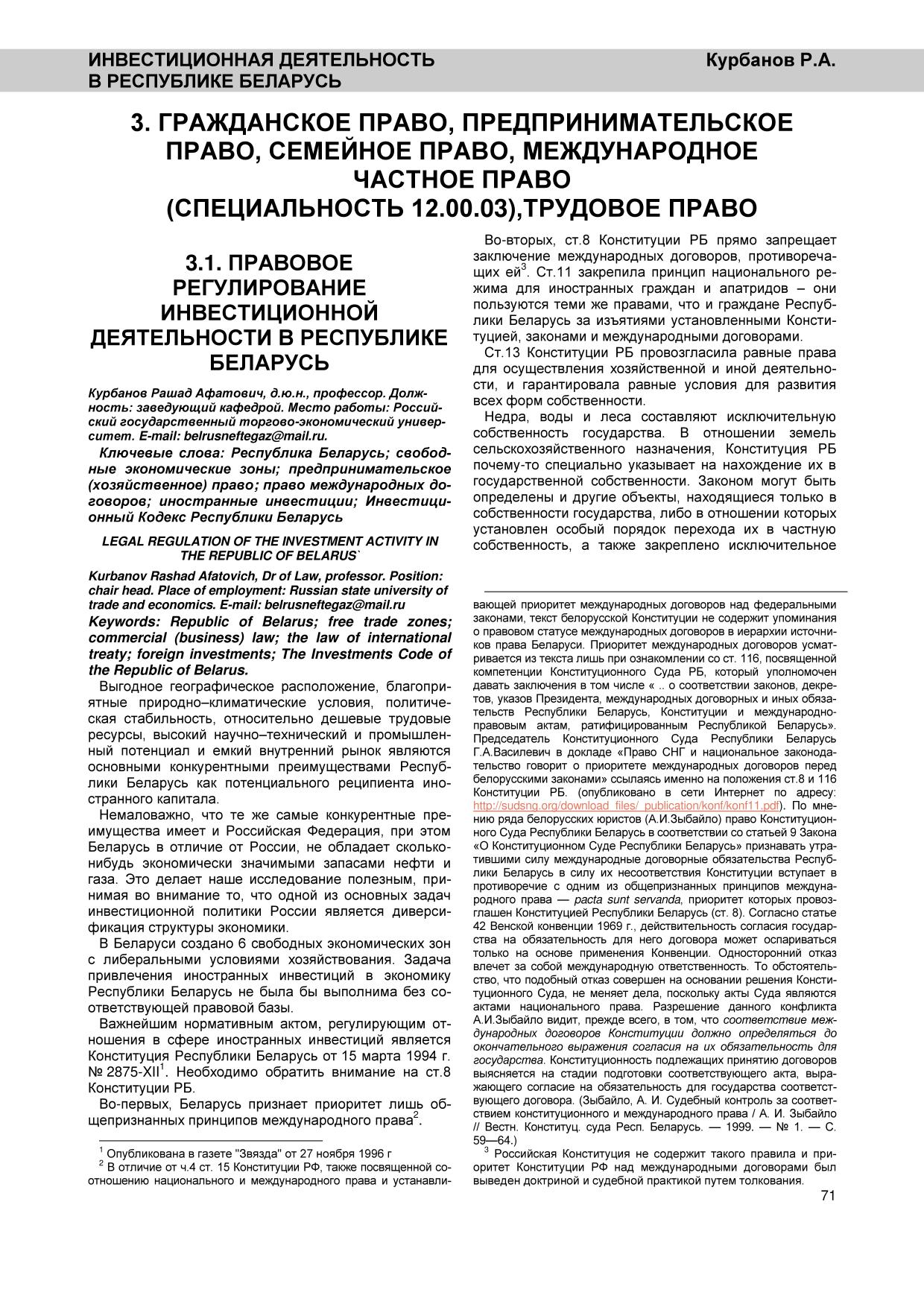 Book cover LEGAL REGULATION OF THE INVESTMENT ACTIVITY IN THE REPUBLIC OF BELARUS`