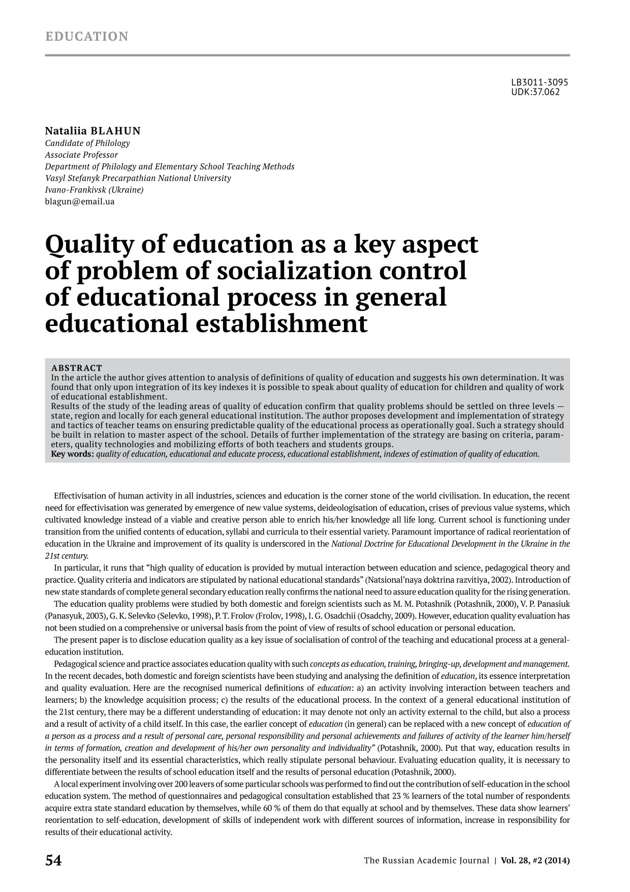 Book cover QUALITY OF EDUCATION AS A KEY ASPECT OF PROBLEM OF SOCIALIZATION CONTROL OF EDUCATIONAL PROCESS IN GENERAL EDUCATIONAL ESTABLISHMENT