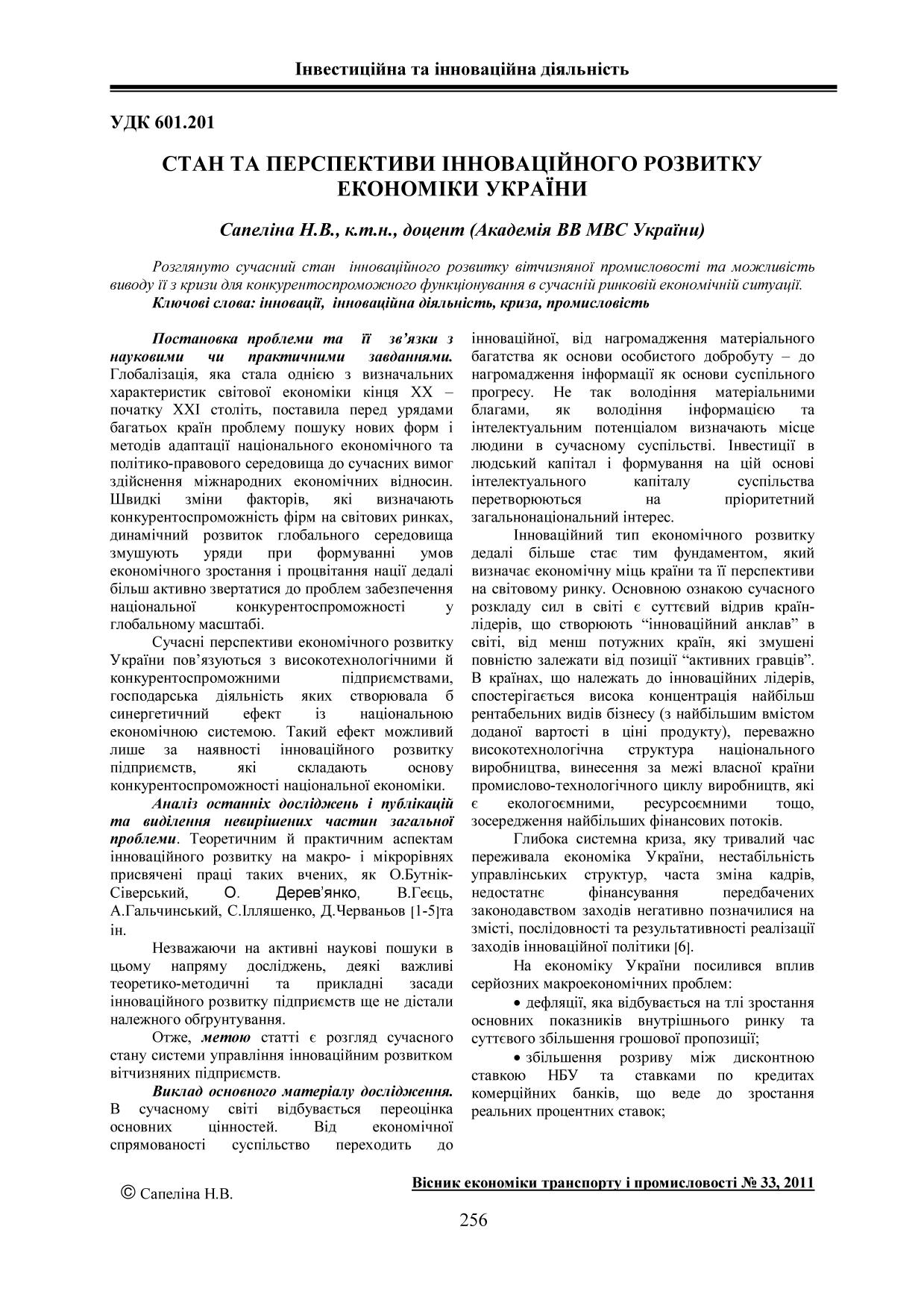 Book cover STATE AND PROSPECTS OF INNOVATIVE DEVELOPMENT OF ECONOMY OF UKRAINE