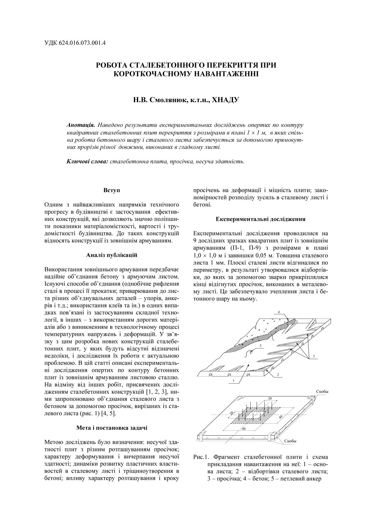 capa de livro WORK OF STEEL-CONCRETE SLAB FLOOR UNDER SHORT-TERM LOAD