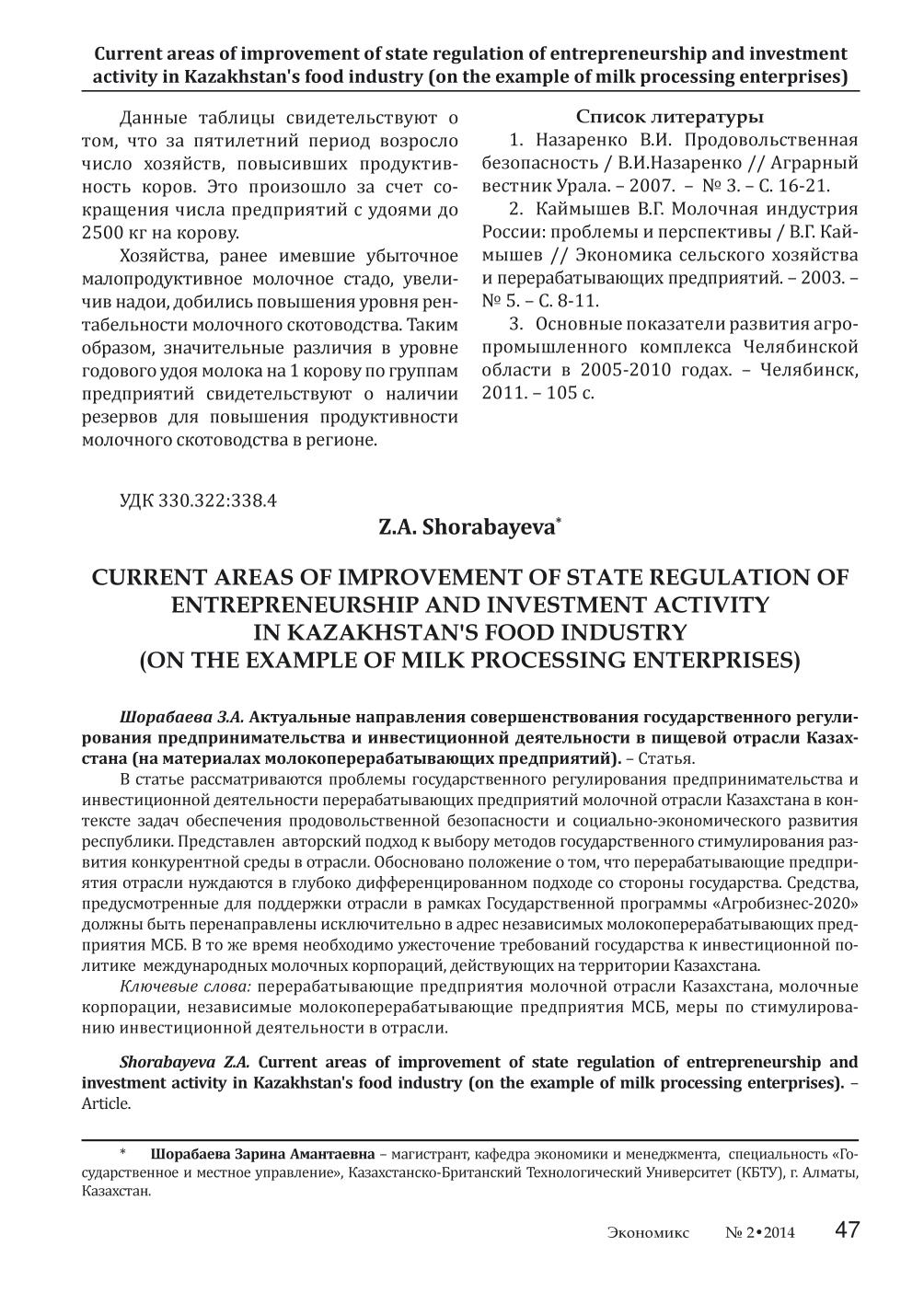 "Book cover CURRENT AREAS OF IMPROVEMENT OF STATE REGULATION OF ENTREPRENEURSHIP AND INVESTMENT ACTIVITY IN KAZAKHSTAN""S FOOD INDUSTRY (ON THE EXAMPLE OF MILK PROCESSING ENTERPRISES)"