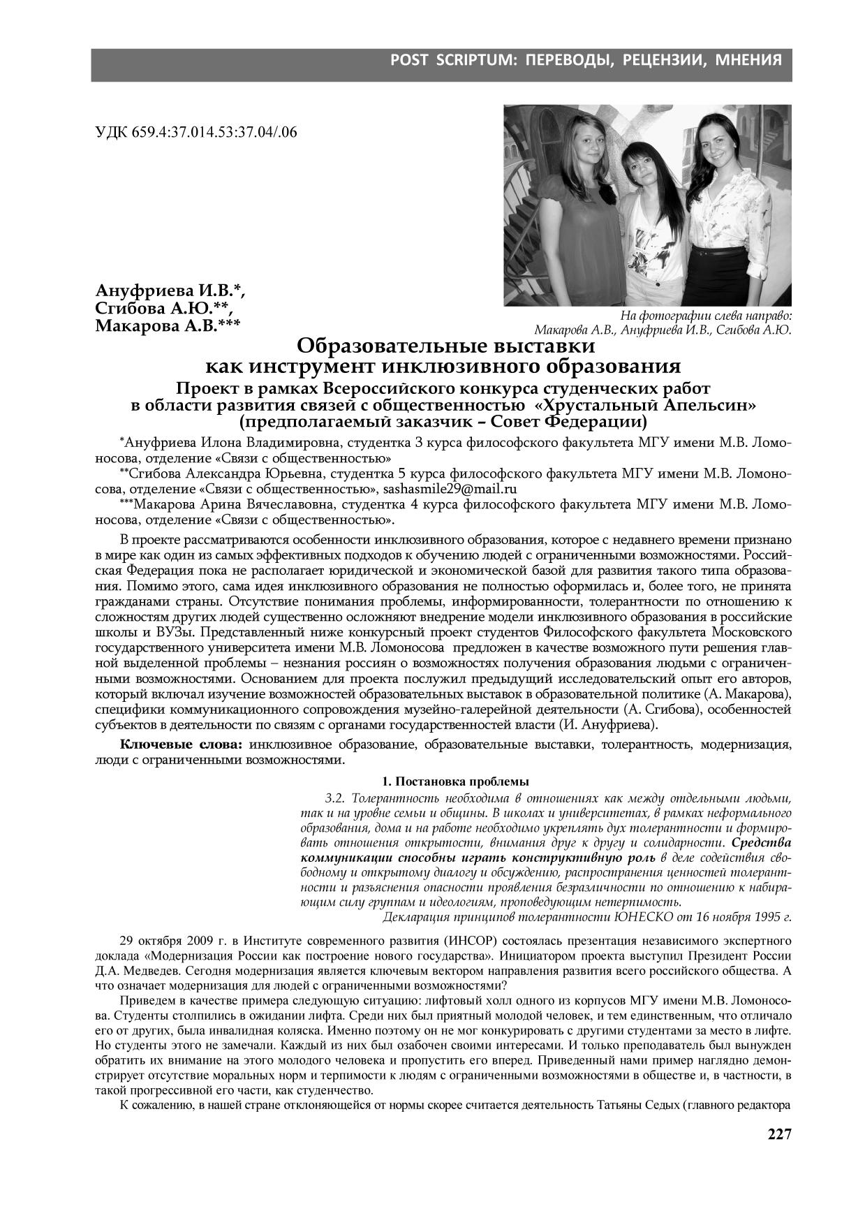 """Book cover EDUCATIONAL EXHIBITIONS AS AN INCLUSIVE EDUCATION INSTRUMENT PROJECT IN THE FRAMEWORK OF THE """"CRYSTAL ORANGE"""" ALL-RUSSIAN COMPETITION OF PUBLIC RELATIONS DEVELOPMENT STUDENT WORKS"""