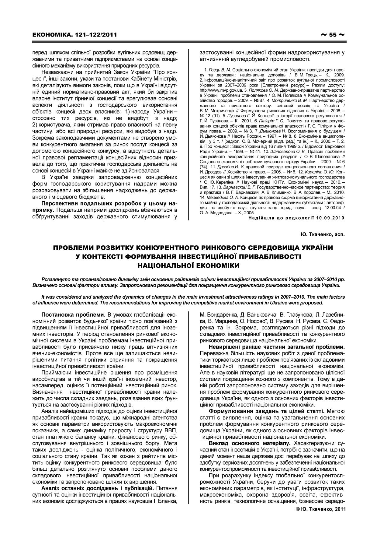 Book cover THE PROBLEMS OF UKRAINIAN COMPETITIVE MARKET ENVIRONMENT'S DEVELOPMENT IN THE CONTEXT OF THE NATIONAL ECONOMY'S INVESTMENT ATTRACTIVENESS''S FORMATION