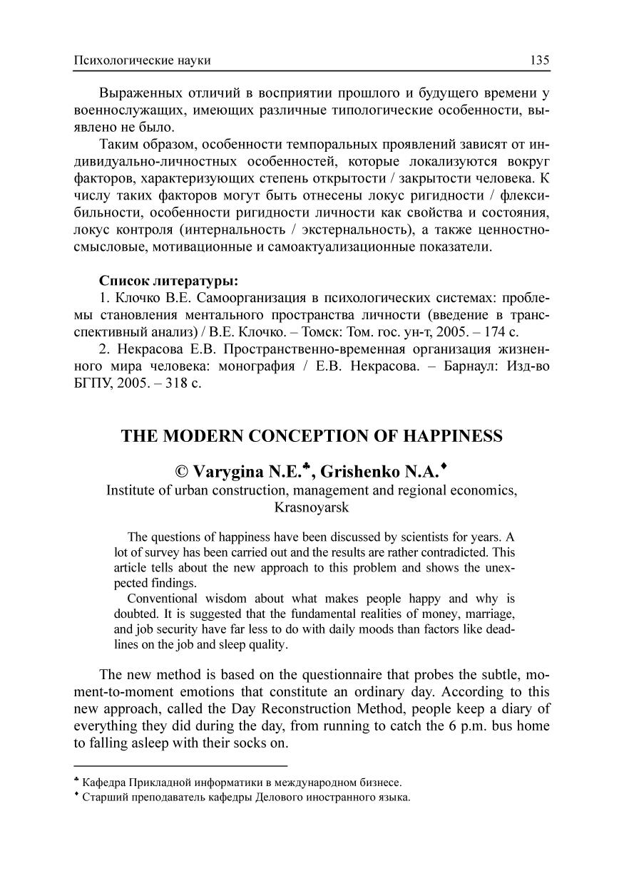 Portada del libro The modern conception of happiness