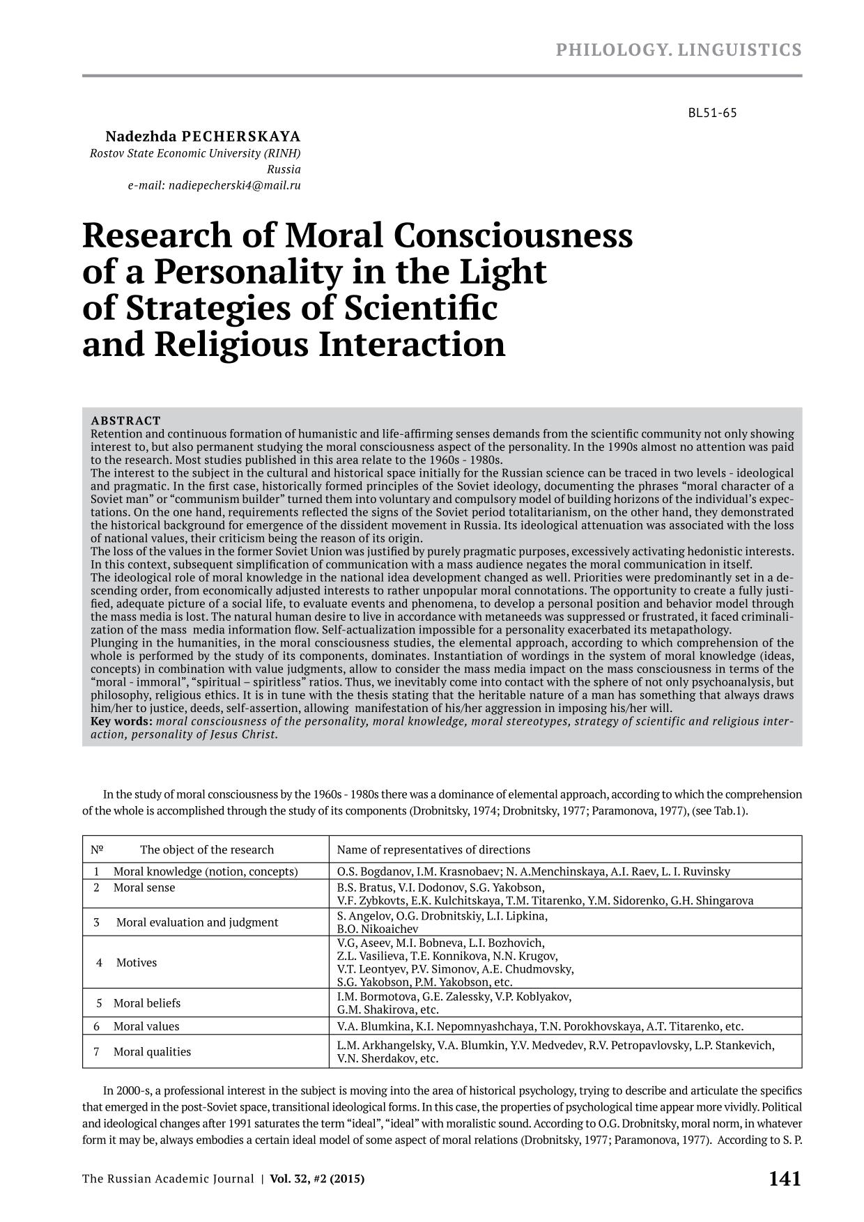 Book cover Research of Moral Consciousness of a Personality in the Light of Strategies of Scientific and Religious Interaction