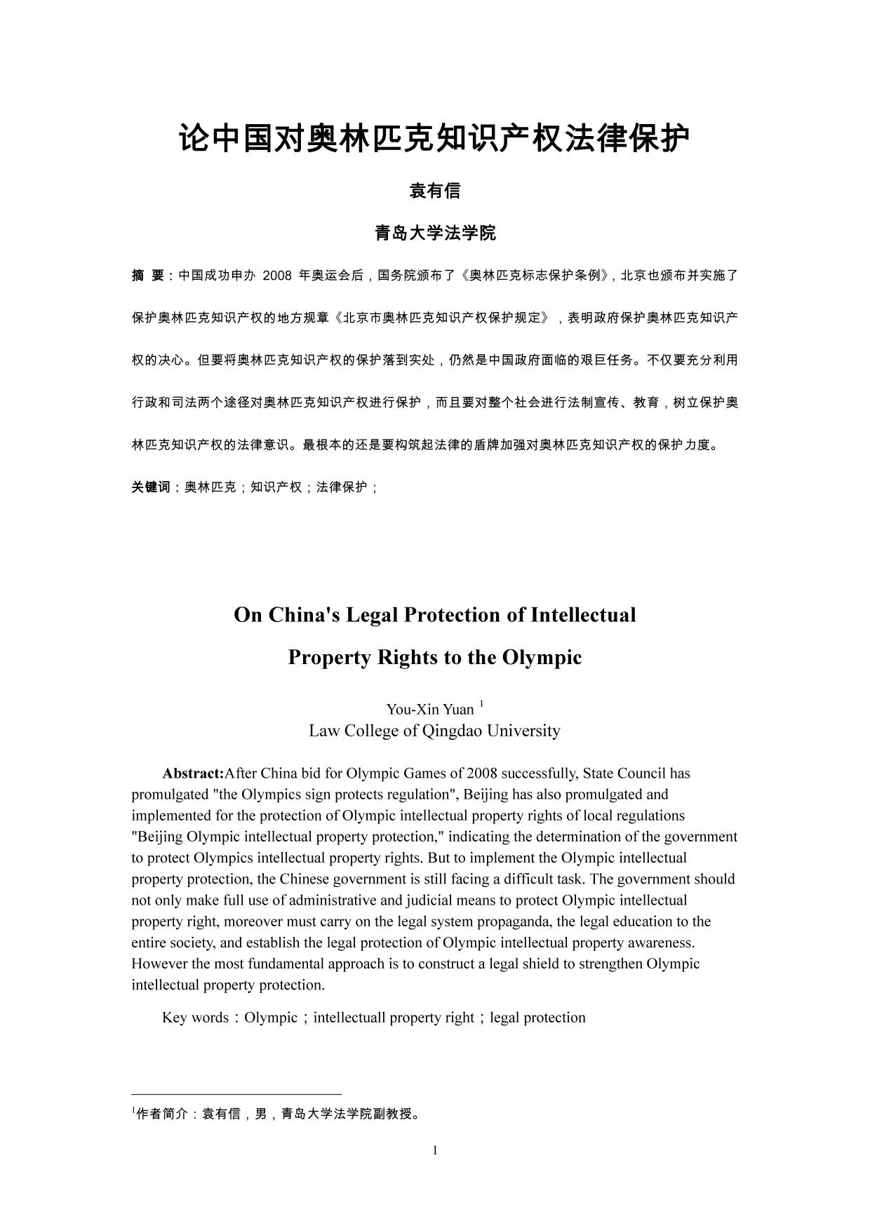 Book cover ON CHINA'S LEGAL PROTECTION OF INTELLECTUAL PROPERTY RIGHTS TO THE OLYMPIC