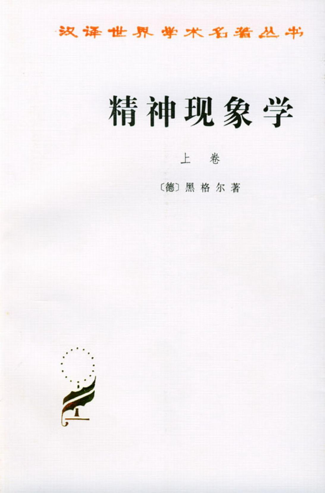 Book cover 黑格尔:精神现象学(上)